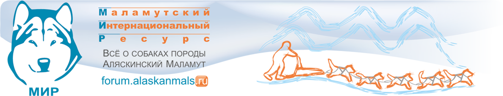 МИР - Маламутский Интернациональный Ресурс